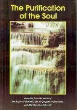 the purification of the soul  *** Islamic Books ***